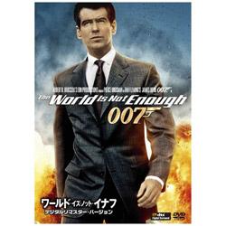 007/ワールド・イズ・ノット・イナフ<デジタルリマスター・バージョン> DVD