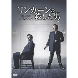 リンカーンを殺した男特別編 [DVD] DVD