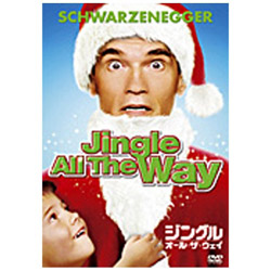ジングル・オール・ザ・ウェイ DVD