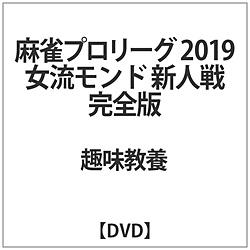 麻雀プロリーグ 2019女流モンド 新人戦 完全版 DVD