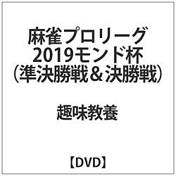 麻雀プロリーグ 2019モンド杯 準決勝戦&決勝戦 DVD