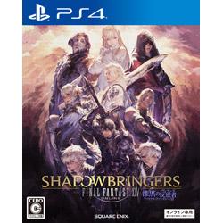スクウェア・エニックス ファイナルファンタジーXIV: 漆黒のヴィランズ 【PS4ゲームソフト】