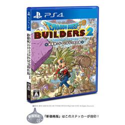 〔新価格版〕ドラゴンクエストビルダーズ2 破壊神シドーとからっぽの島 【PS4ゲームソフト】