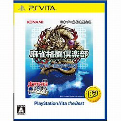 [使用]麻将格斗俱乐部新生和PlayStation Vita的最佳的全国竞赛版[PSVita的]