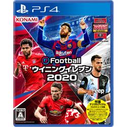 コナミデジタルエンタテインメント eFootball ウイニングイレブン 2020 【PS4ゲームソフト】