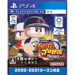 コナミデジタルエンタテインメント eBASEBALLパワフルプロ野球2020 【PS4ゲームソフト】