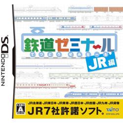 〔中古〕 鉄道ゼミナール-JR編-【NDS】