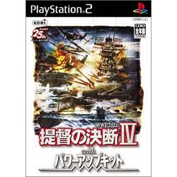 提督の決断4 WITH パワーアップキット【PS2ゲームソフト】
