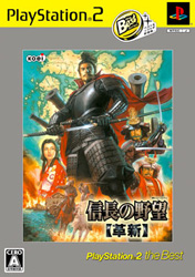 信長の野望 革新(PS2 the Best)【PS2】