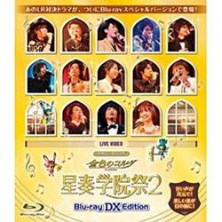 ネオロマンスフェスタ 金色のコルダ 星奏学院祭2 Blu-ray DX EDITION 【ブルーレイ ソフト】