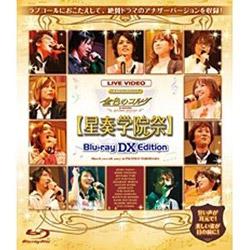 ネオロマンスフェスタ 金色のコルダ 〜primo passo〜 星奏学院祭 Blu-ray DX EDITION BD