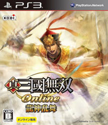 【在庫限り】 真・三國無双 Online 〜龍神乱舞〜 【PS3ゲームソフト】