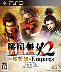 戦国無双2 with 猛将伝 & Empires HD Version 通常版【PS3ゲームソフト】   [PS3]