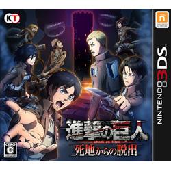 【在庫限り】 進撃の巨人 死地からの脱出 通常版 【3DSゲームソフト】
