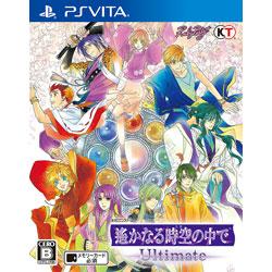 【店頭併売品】 遙かなる時空の中で Ultimate 通常版 【PS Vitaゲームソフト】