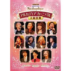 ライブビデオ ネオロマンス・フェスタ ネオアンジェリーク 大陸祭典 DVD