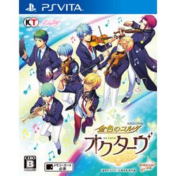 【在庫限り】 金色のコルダ オクターヴ 通常版 【PS Vitaゲームソフト】