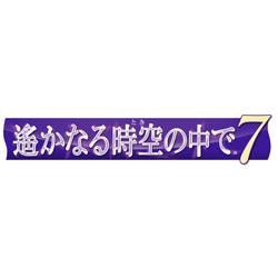 遙かなる時空の中で7 乱世の運命を越えるBOX KTGS-S0479  [Switch]