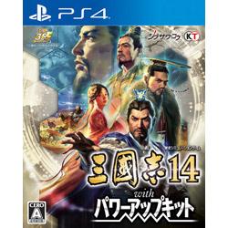 三國志14 with パワーアップキット 【PS4ゲームソフト】