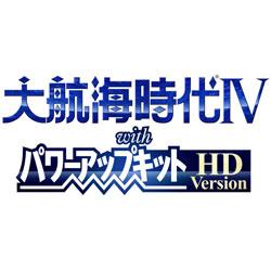 大航海時代IV with パワーアップキット HD Version 30 周年記念版(未開封)