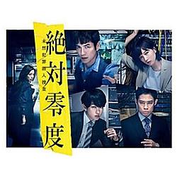 絶対零度 〜未然犯罪潜入捜査〜 Blu-ray BOX