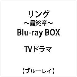 リング-最終章- Blu-ray BOX BD