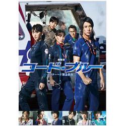 劇場版コード・ブルー -ドクターヘリ緊急救命- Blu-ray 通常版 BD