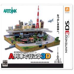 【在庫限り】 A列車で行こう3D【3DSゲームソフト】   [ニンテンドー3DS]