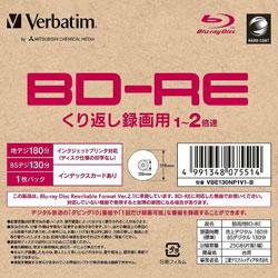 録画用BD-RE 1枚パック VBE130NP1V1-B 【ビックカメラグループオリジナル】