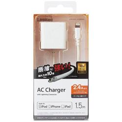 iPhone / iPod対応[Lightning] AC充電器 2.4A (1.5m・ホワイト) MFi認証 LPA-ACLAC158SWH