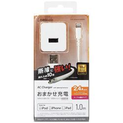 iPhone / iPod対応[Lightning] AC充電器 2.4A +Lightning ⇔ USBケーブル 1m (ホワイト) MFi認証 LPA-ACUAS108SWH