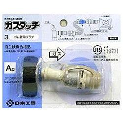 ゴム管用プラグ 「ガスタッチ A型」 G3PH-A