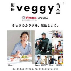 別冊veggy Vitamix SPECIAL