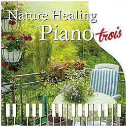 青木しんたろう/ Nature Healing Piano trois カフェで静かに聴くピアノと自然音