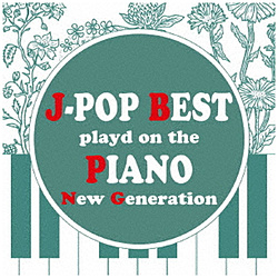 Kaoru Sakuma/ ピアノで聴くJ-POP BEST New Generation