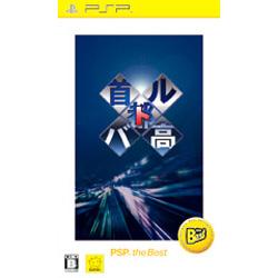 首都高バトル PSP the Best【PSP】