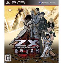 【在庫限り】 Z/X 絶界の聖戦 【PS3ゲームソフト】