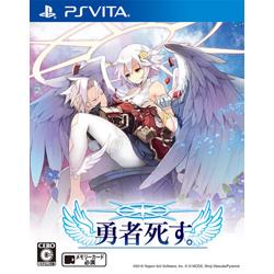 勇者死す。 【PS Vitaゲームソフト】