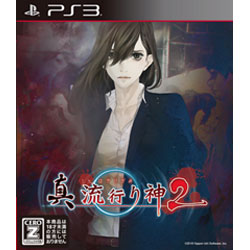 【在庫限り】 真 流行り神2 【PS3ゲームソフト】