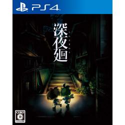 〔中古〕 深夜廻 通常版【PS4】