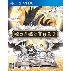 嘘つき姫と盲目王子 【PS Vitaゲームソフト】
