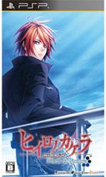 ヒイロノカケラ 新玉依姫伝承 -Piece of Future- 通常版【PSP】