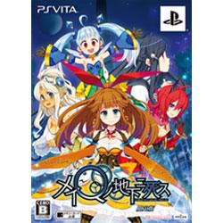 【店頭併売品】 メイQノ地下ニ死ス 限定版 【PS Vitaゲームソフト】