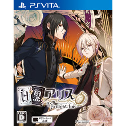 白と黒のアリス -Twilight line- 通常版 【PS Vitaゲームソフト】