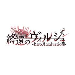 【特典対象】 終遠のヴィルシュ -ErroR:salvation- 限定版 ◆メーカー早期予約特典「ドラマCD『せめて、今宵幸せな物語を』」