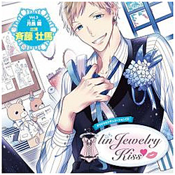 オリジナルシチュエーションCD「LINJEWELRY KISS VOL.3 月長晴」 CD