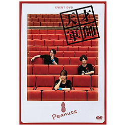 EVENT DVD 天才軍師 Peanuts