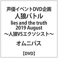 声優イベントDVD企画「人狼バトル lies and the truth 2019 August〜人狼VSエクソシスト〜」