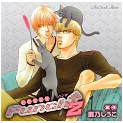 (ドラマCD)/ ルボー・サウンドコレクション ドラマCD Punch↑ 2