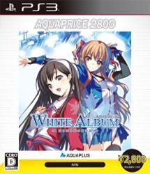 〔中古〕 WHITE ALBUM -綴られる冬の想い出- AQUAPRICE2800【PS3】
